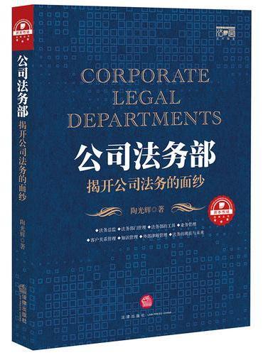 公司法务部:揭开公司法务的面纱