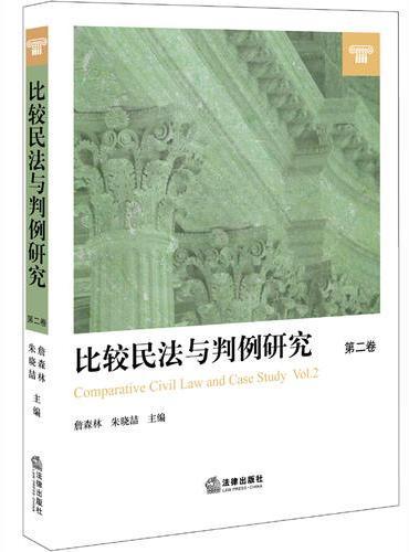 比较民法与判例研究(第二卷)