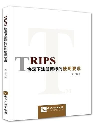 TRIPS协定下注册商标的使用要求