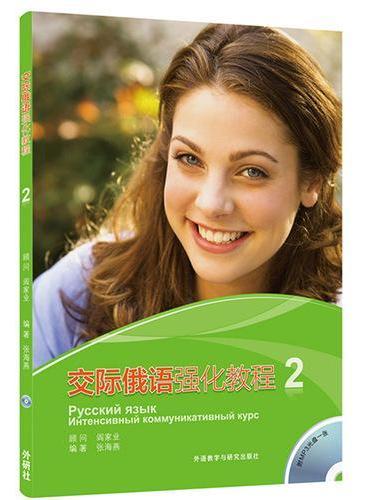 交际俄语强化教程(2)(配MP3光盘)