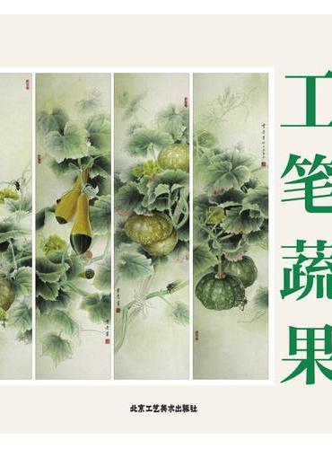 工笔蔬果  条屏白描画稿