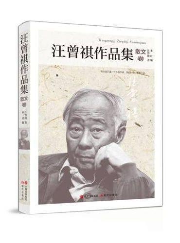 汪曾祺作品集-散文卷