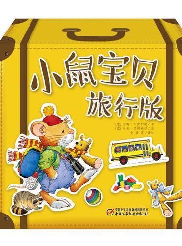 生活教养第一书·小鼠宝贝旅行版·套装(全22册)全新改版