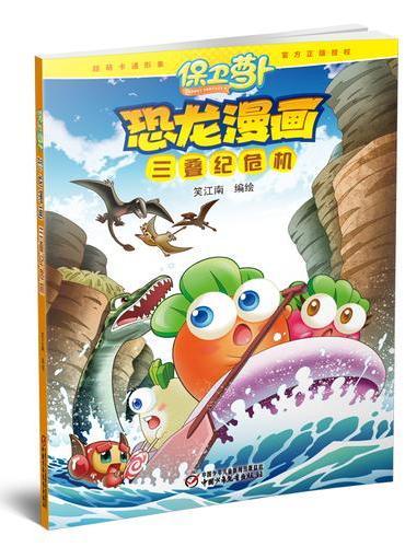 保卫萝卜恐龙漫画·三叠纪危机
