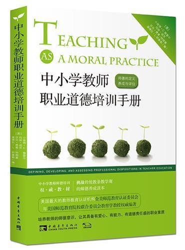 中小学教师职业道德培训手册:师德的定义、养成与评估