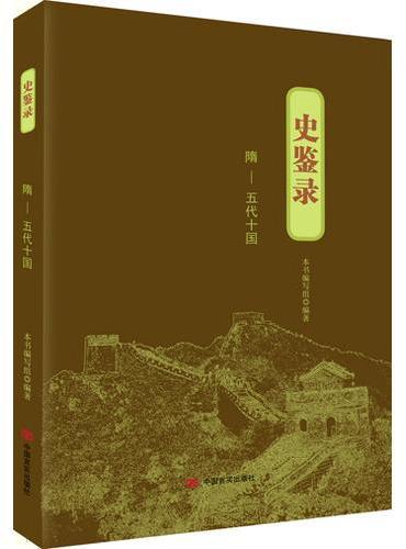 史鉴录:隋——五代十国