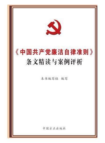 中国共产党廉洁自律准则条文精读与案例评析