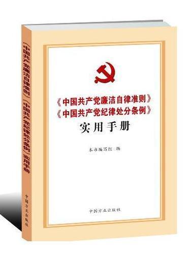 中国共产党廉洁自律准则 中国共产党纪律处分条例 实用手册