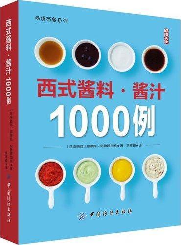 西式酱料·酱汁1000例