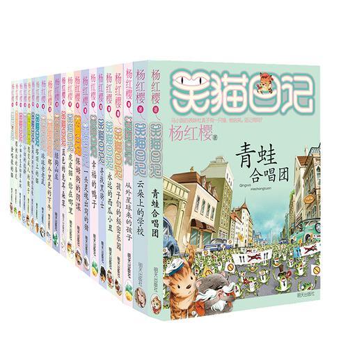 笑猫日记(22册)