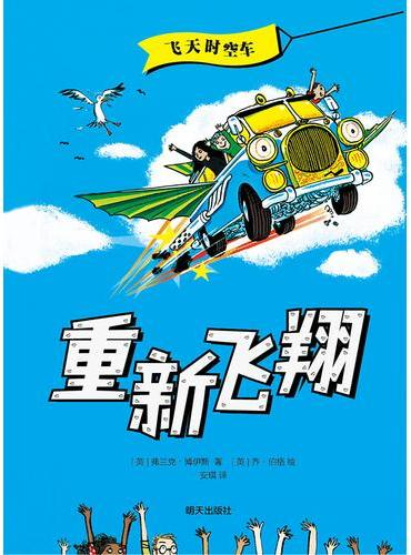 飞天时空车—重新飞翔