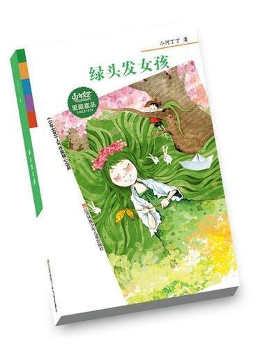 SINCE1976《少年文艺》爱藏嘉品丛书绿头发女孩