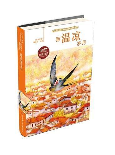 《少年文艺》创刊40周年特别纪念致温凉岁月