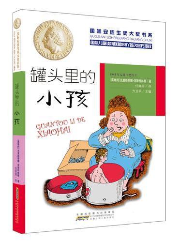 国际安徒生奖大奖书系(文学作品)·罐头里的小孩