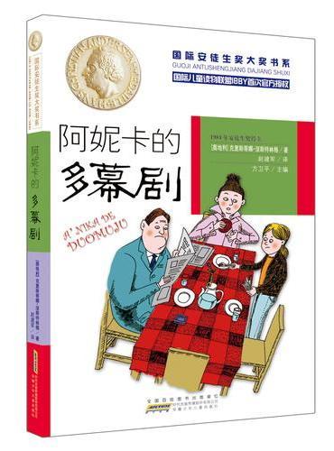 国际安徒生奖大奖书系(文学作品)·阿妮卡的多幕剧