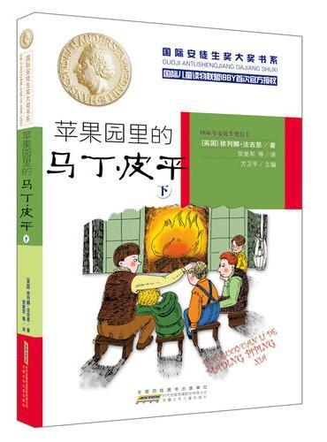 国际安徒生奖大奖书系(文学作品)·苹果园里的马丁·皮平(下)