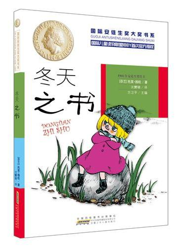 国际安徒生奖大奖书系(文学作品)·冬天之书