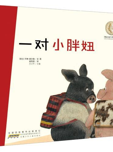 国际安徒生奖大奖书系(图画书)·一对小胖妞