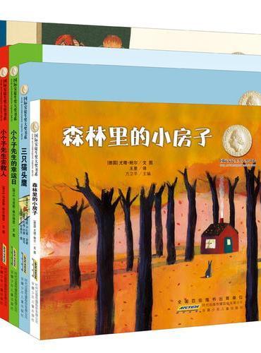 国际安徒生奖大奖书系·图画书(第四辑套装共6册)