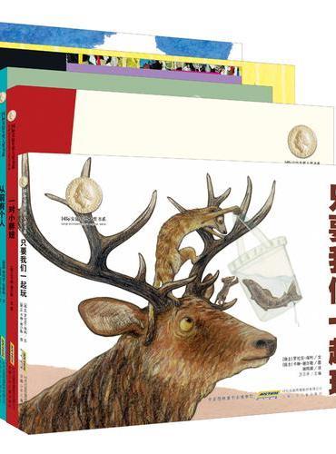 国际安徒生奖大奖书系·图画书(第五辑套装共6册)