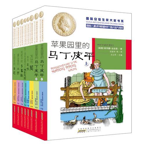 国际安徒生奖大奖书系·文字版(第三辑套装共8册)