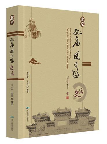 北京孔庙国子监史话(全彩版)