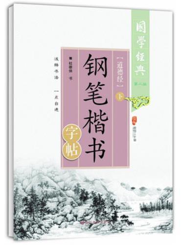 《道德经》钢笔楷书字帖. 下