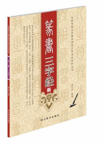 篆书三字经