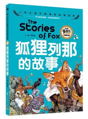 狐狸列那的故事(可以听的名著!首套集视听于一体的新课标读物!注音全彩,名师导读,9.8元超值定价!)