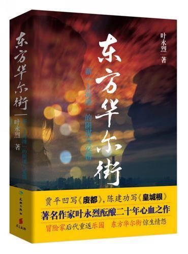 """东方华尔街(叶永烈二十年心血之作  新""""上海滩""""的阴谋与爱情)"""