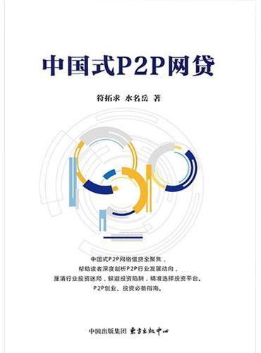 中国式P2P网贷