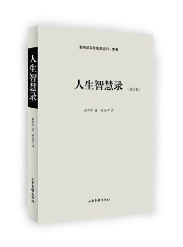 人生智慧录(修订版)