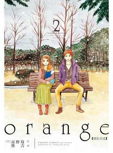 橘色奇迹2