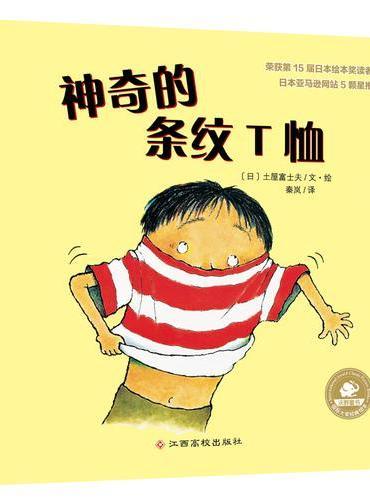 国际大奖经典绘本:神奇的条纹T恤