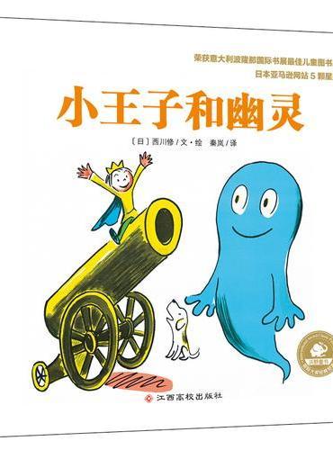 国际大奖经典绘本:小王子和幽灵