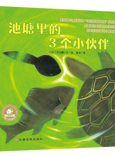 国际大奖经典绘本:池塘里的3个小伙伴