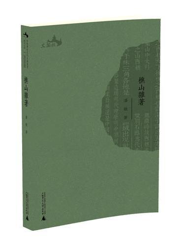 西樵历史文化文献丛书  樵山杂著