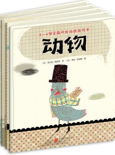3-6岁全脑开发贴纸游戏书 西班牙原版引进