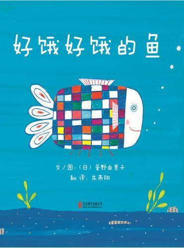 好饿好饿的鱼 — 培养宝宝好奇心和观察力的低幼启蒙教育书!