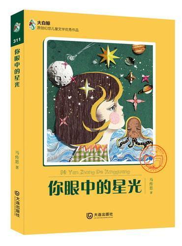 大白鲸原创幻想儿童文学优秀作品:你眼中的星光