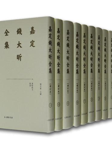 嘉定钱大昕全集(增订本)(全11册)