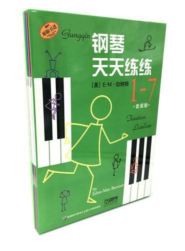 钢琴天天练练 1-7 套装版(原版引进)