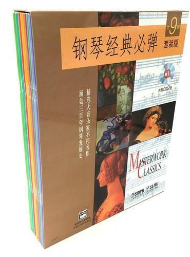 钢琴经典必弹 共9册附CD9张 套装版(珍藏版)