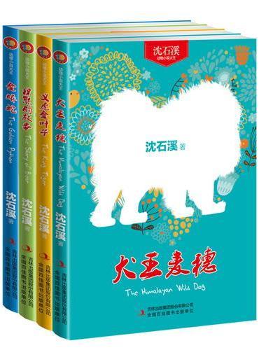 沈石溪精选动物小说(套装共4册)