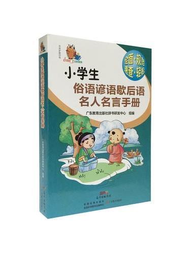 小知了工具书系列·小学生俗语谚语歇后语名人名言手册