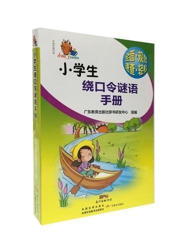小知了工具书系列·小学生绕口令谜语手册