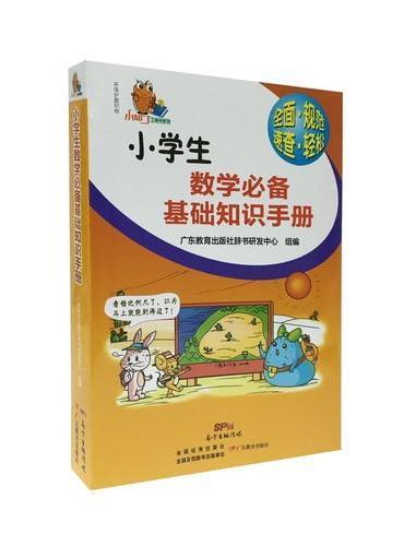 小知了工具书系列·小学生数学必备基础知识手册