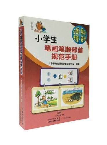 小知了工具书系列·小学生笔画笔顺部首规范手册