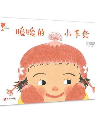 """暖暖的小手套(""""懂爱的小孩""""快乐成长绘本)"""