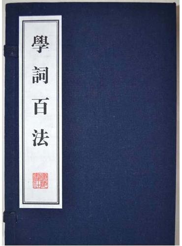 学词百法(12开 宣纸 线装2册)(文华丛书系列)
